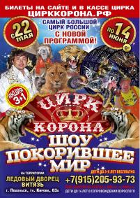 Шоу цирка-шапито «Корона» афиша мероприятия