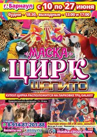 Шоу цирка-шапито «Маска» афиша мероприятия