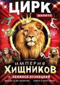 Цирковое шоу «Империя хищников» афиша мероприятия
