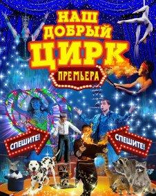 Шоу цирка-шапито «Премьера» афиша мероприятия