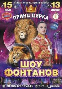Цирковое шоу фонтанов «Принц цирка» афиша мероприятия