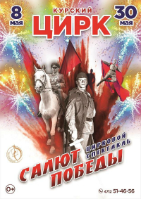 Цирковое шоу «Салют Победы» афиша мероприятия