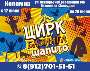 Шоу цирка-шапито «Базинга» афиша мероприятия