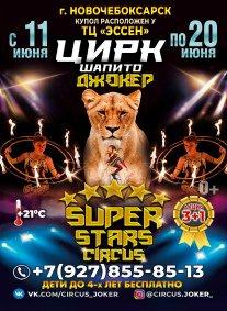 Шоу цирка-шапито «Джокер» афиша мероприятия