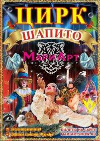 Шоу цирка-шапито «МариАрт» афиша мероприятия