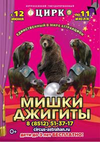 Цирковое шоу «Мишки-джигиты» афиша мероприятия