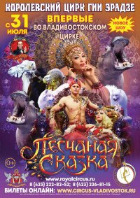 Цирковое шоу «Песчаная сказка» афиша мероприятия