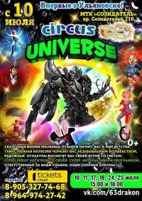 Шоу цирка-шапито «Universe» афиша мероприятия