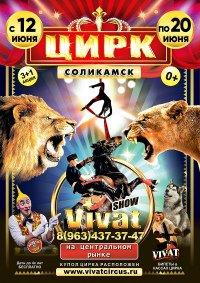 Шоу цирка-шапито «Vivat» афиша мероприятия