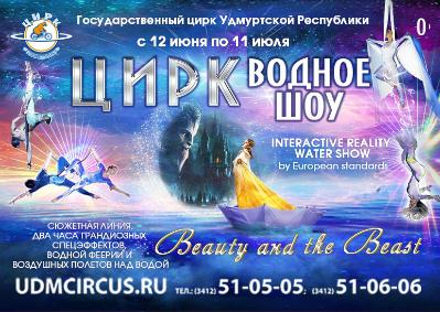 Цирковое водное шоу афиша мероприятия