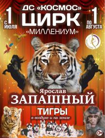 Цирковое шоу Запашного «Миллениум» афиша мероприятия