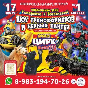 Шоу цирка-шапито «Крокус» афиша мероприятия