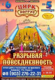 Шоу цирка-шапито «ЛорРус» афиша мероприятия