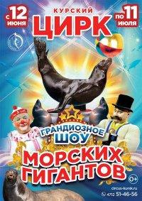 Цирковое шоу «Морские гиганты» афиша мероприятия