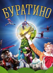 Цирковой шоу-мюзикл «Буратино» афиша мероприятия