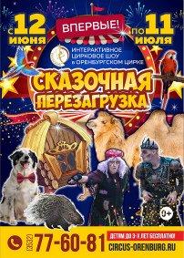 Цирковое шоу «Сказочная перезагрузка» афиша мероприятия