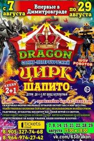 Шоу цирка-шапито «Дракон» афиша мероприятия