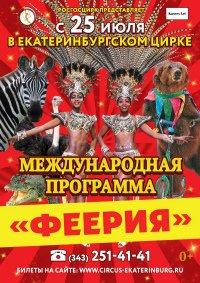 Цирковое шоу «Феерия» афиша мероприятия