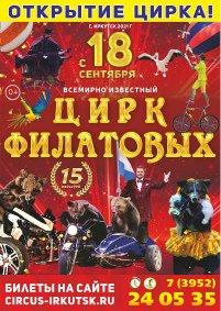 Цирковое шоу «Цирк Филатовых» афиша мероприятия