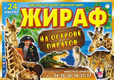 Цирковое шоу «Жираф на острове пиратов» афиша мероприятия