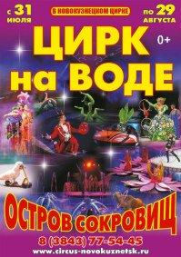 Цирковое шоу на воде «Остров сокровищ» афиша мероприятия