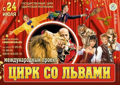 Цирковое шоу «Цирк со львами» афиша мероприятия