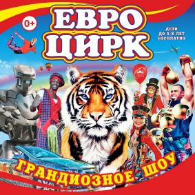 Шоу цирка-шапито «ЕвроЦирк» афиша мероприятия