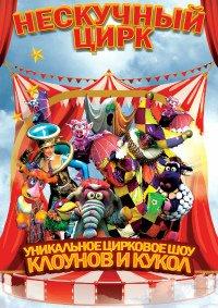 Цирковое шоу «Нескучный цирк» афиша мероприятия