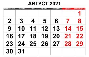 Какой праздник 1 августа 2021 года