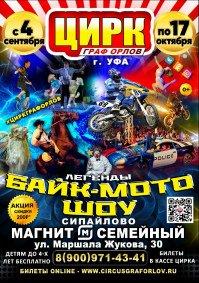 Шоу цирка-шапито «Граф Орлов» афиша мероприятия