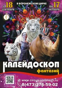 Цирковое шоу «Калейдоскоп фантазий. Шоу белых тигров» афиша мероприятия