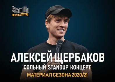 Алексей Щербаков StandUp афиша мероприятия