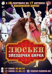 Цирковое шоу «Люсьен — Звёздочка цирка» афиша мероприятия