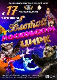 Цирковое шоу «Золотой Московский цирк» афиша мероприятия