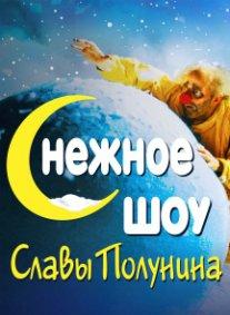 Цирковой спектакль «сНежное шоу Славы Полунина» афиша мероприятия