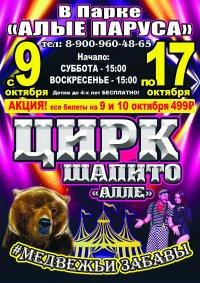 Шоу цирка-шапито «Алле» афиша мероприятия