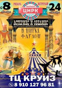 Шоу цирка-шапито «Фараон» афиша мероприятия