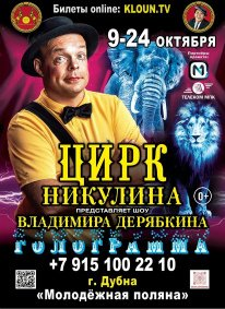 Цирковое шоу «Голограмма» афиша мероприятия
