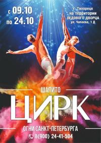 Шоу цирка-шапито «Огни Санкт-Петербурга» афиша мероприятия