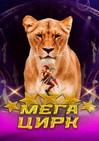 Шоу цирка-шапито «Мега Цирк» афиша мероприятия